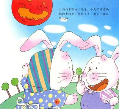 故事 小兔子找太阳
